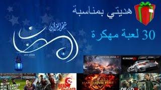 30لعبة مهكرة هدية بمناسبة شهر رمضان المبارك