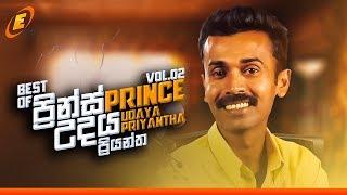 Best of Prince Udaya Priyantha Vol.02 || Jukebox || Prince Udaya Priyantha Songs