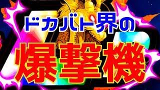 【ドッカンバトル496】LRを凌駕する通常ガシャ産【特攻編】【Dragon B…