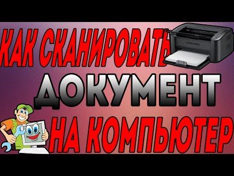 Как сканировать на компьютер через принтер эпсон