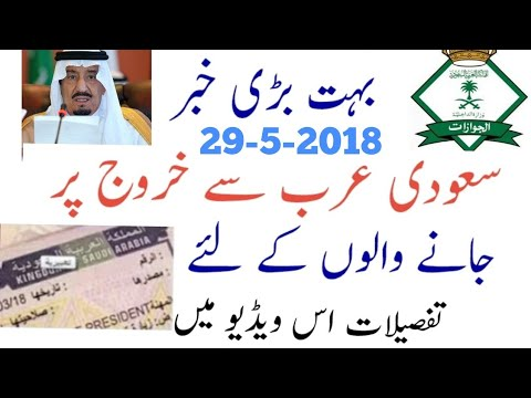 Saudi Arabia latest news Final Exit khurooj Nihai New Update and Urdu Hindi/sakhawatali Tv