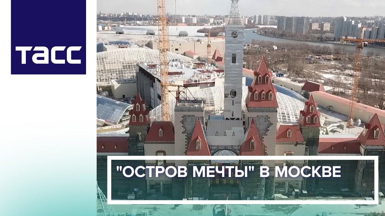«Остров мечты»: в Москве откроется крупнейший парк развлечений