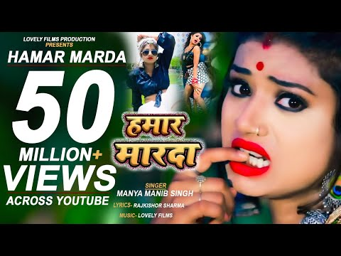 Hamar Marda Ho Marda Manya Manib Singh Ka Super HIt Video Song