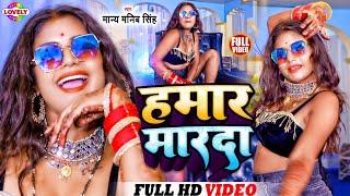 Hamar Marda Ho Marda Manya Manib Singh Ka Super HIt Video Song
