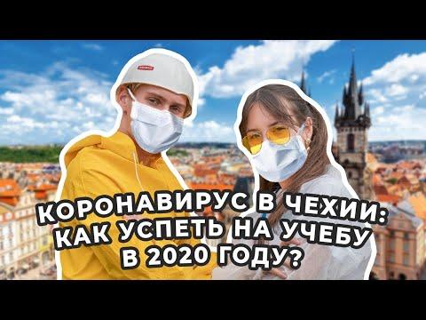 Коронавирус в Чехии - как успеть на учебу в 2020 году