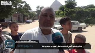 مصر العربية |  بعد قرار إزالتها.. أهالي نزلة السمان: مش هنخرج لو هيضربونا بالنار