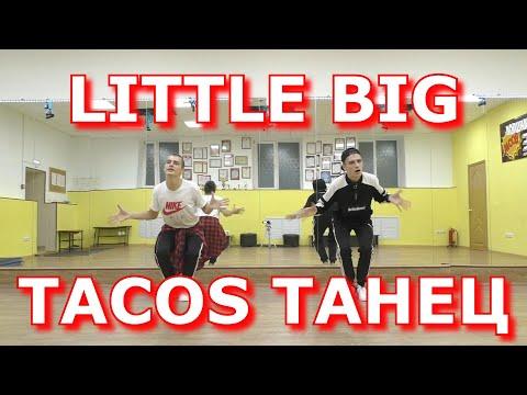 LITTLE BIG - TACOS ТАНЕЦ из КЛИПА #TacosDance
