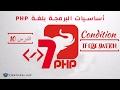 احترف تصميم المواقع - شرح PHP -  conditions - if else switch - درس 10