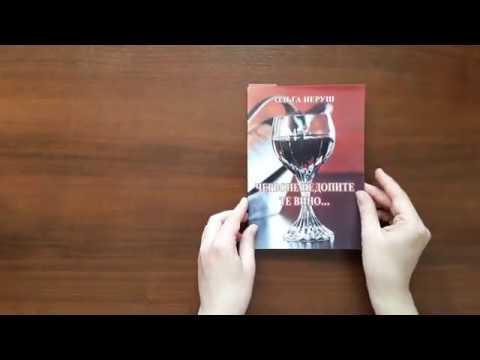 """Книга Ольги Неруш """"Червоне недопите те вино…"""" - Видавництво книг """"Лілія"""""""