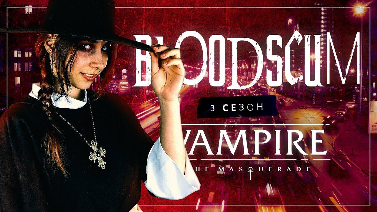 Эндшпиль: Cпуск | Кровавые Ублюдки | Глава 10, Сезон 3 | Вампиры Маскарад | VtM