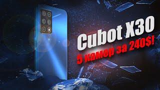 Cubot X30 - первый премиальный смартфон с 5 камерами от компании!