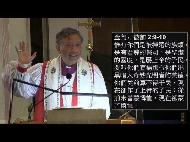 2021 10 03 11am - 教會尊貴的身分 - 梁永康主教 (講道 粵語)
