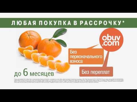 Рассрочка на покупки в магазинах Obuv.com