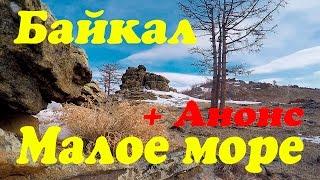 Прогулка по Малому морю. Байкал. 2016