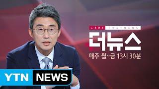 [더뉴스-더정치] 조국 청문회 D-1...증인 '딸 의혹'에 집중 / YTN