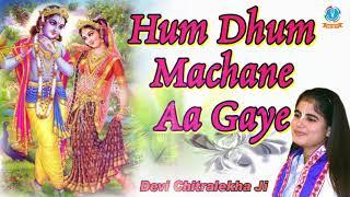 चित्रलेखा जी ने मचाई धूम बरसाने में !! Hum Dhum Machane Aa Gaye !! हम धूम मचाने आ गए