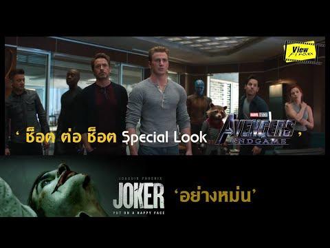 ช็อตต่อช็อต ' End Game ' Special Look  / ตัวอย่างแรก Joker กับชีวิตแสนหม่น