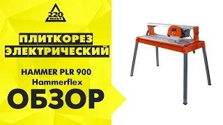 Плиткорез электрический HAMMER PLR 900 Hammerflex(Перед вами электрический плиткорез Hammer Flex PLR900. Это надежная модель для домашнего ремонта. Легко выполнит..., 2015-05-08T08:33:19.000Z)