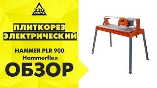 Обзор Плиткорез электрический HAMMER PLR 900 Hammerflex