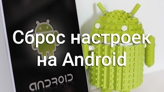 Сброс настроек Android (Wipe Android)
