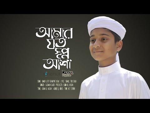 Amar Joto Shwapno Asha Gojol by Sadman Sakib আমার যত স্বপ্ন-আশা Iqra Shilpigosthi