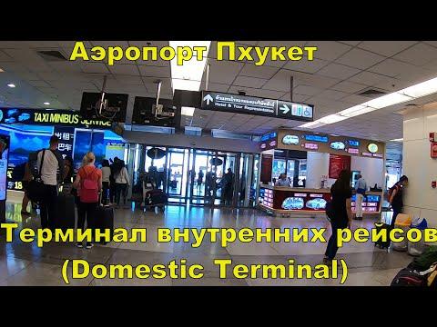 Аэропорт Пхукет (Phuket Terminal Domestic)-как добраться из аэропорта до пляжей за 170 Бат (2020г)
