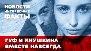 Гуф и Анастасия Киушкина теперь вместе навсегда : )