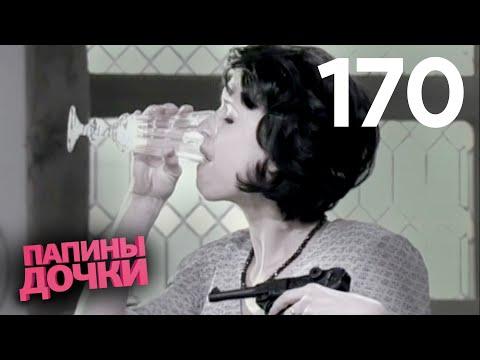 Сериал Папины дочки 226 серия 11 сезон смотреть онлайн
