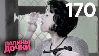 Папины дочки | Сезон 9 | Серия 170