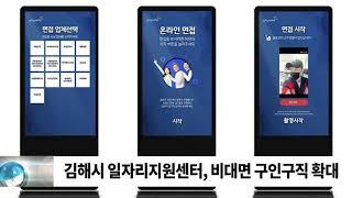 김해시 일자리지원센터, 비대면 구인구직 확대/SDATV…