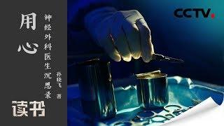 《读书》 20190905 孙晓飞 《用心:神经外科医生沉思录》 为病人的生命做抉择| CCTV科教