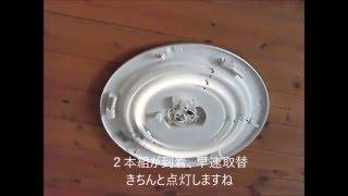 シーリングライト復活 thumbnail