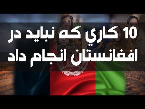 ۱۰ کاری که نباید در افغانستان انجام داد 10 Things not to do in Afghanistan