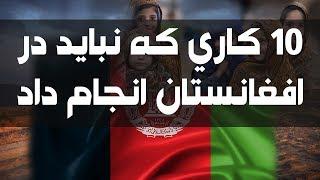 ۱۰ کاری که نباید در افغانستان انجام داد Things not to do in Afghanistan