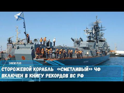 Сторожевой корабль проекта 01090 «Сметливый» ЧФ включен в книгу рекордов ВМФ РФ