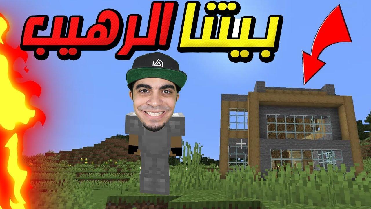 ماين كرافت: عرب كرافت #15 | قربت اخلص بيتنا الخرافي