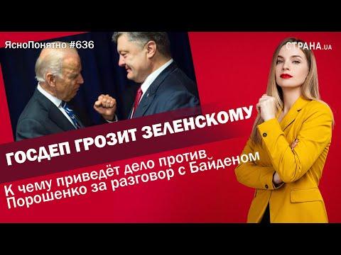 Госдеп грозит Зеленскому. К чему приведёт дело против Порошенко за разговор с Байденом | #636