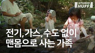 서울을 떠나 숲에서 전기, 가스, 수도 없이 맨몸으로 사는 부부를 만났다