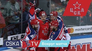 ПХК ЦСКА – ХК  «Ак Барс» 3:2 ОТ. Вокруг матча