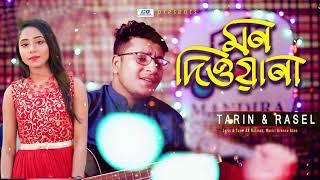 Mon Dewana | মন দিওয়ানা | Tarin | Rasel | AR Rahman | Aronno Akon | Bangla New Song | 2019