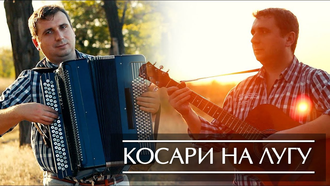 Косари на лугу - Христианские песни на баяне (Christian songs on the аccordion)