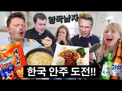 한국 안주를 처음 먹어본 영국인들의 반응?! // English People try Korean Anju?!