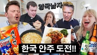 English People Try Korean Anju (Food to have with alcohol) for the First Time?!