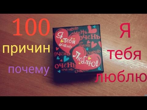 100 причин мужу почему я тебя Люблю!