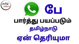 Whatsapp நிறுவனமே பார்த்து பயப்படும் தமிழ்நாடு ஏன் என்று தெரியுமா ?   Tamil Tamil Abbasi