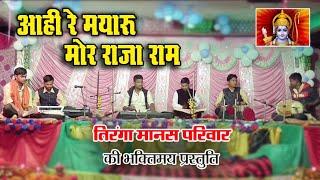 आहि रे मयारु मोर,राजा राम!!तिरंगा मानस् परिवार् लोहझर् (छुरा)!! संगीत ऐसा की दिल छू ले!!SHREE VIDEO
