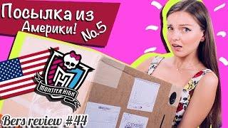 Посылка из Америки №5 с куклами Monster High (школа монстров),Disney Store,распаковка