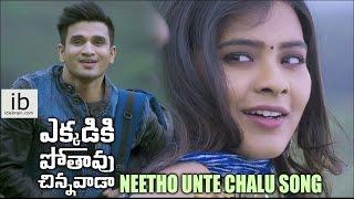 Ekkadiki Pothavu Chinnavada Neetho Unte Chalu song - idlebrain.com
