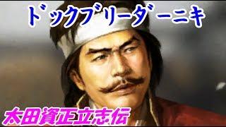 ドックブリーダーニキ・太田資正立志伝(信長の野望・戦国立志伝)