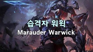 습격자 워윅 (Marauder Warwick Skin Spotlight - 2017 Rework)